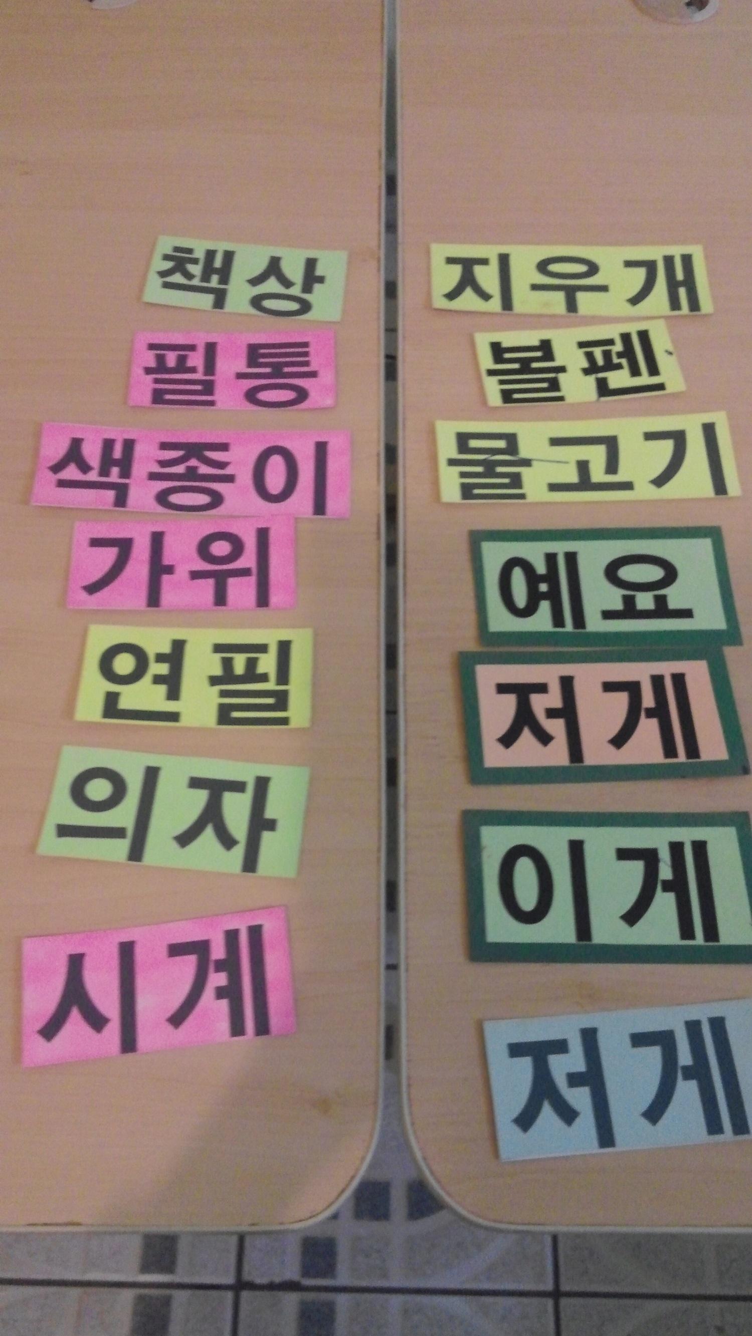 한글학교 수업 자료1.jpg