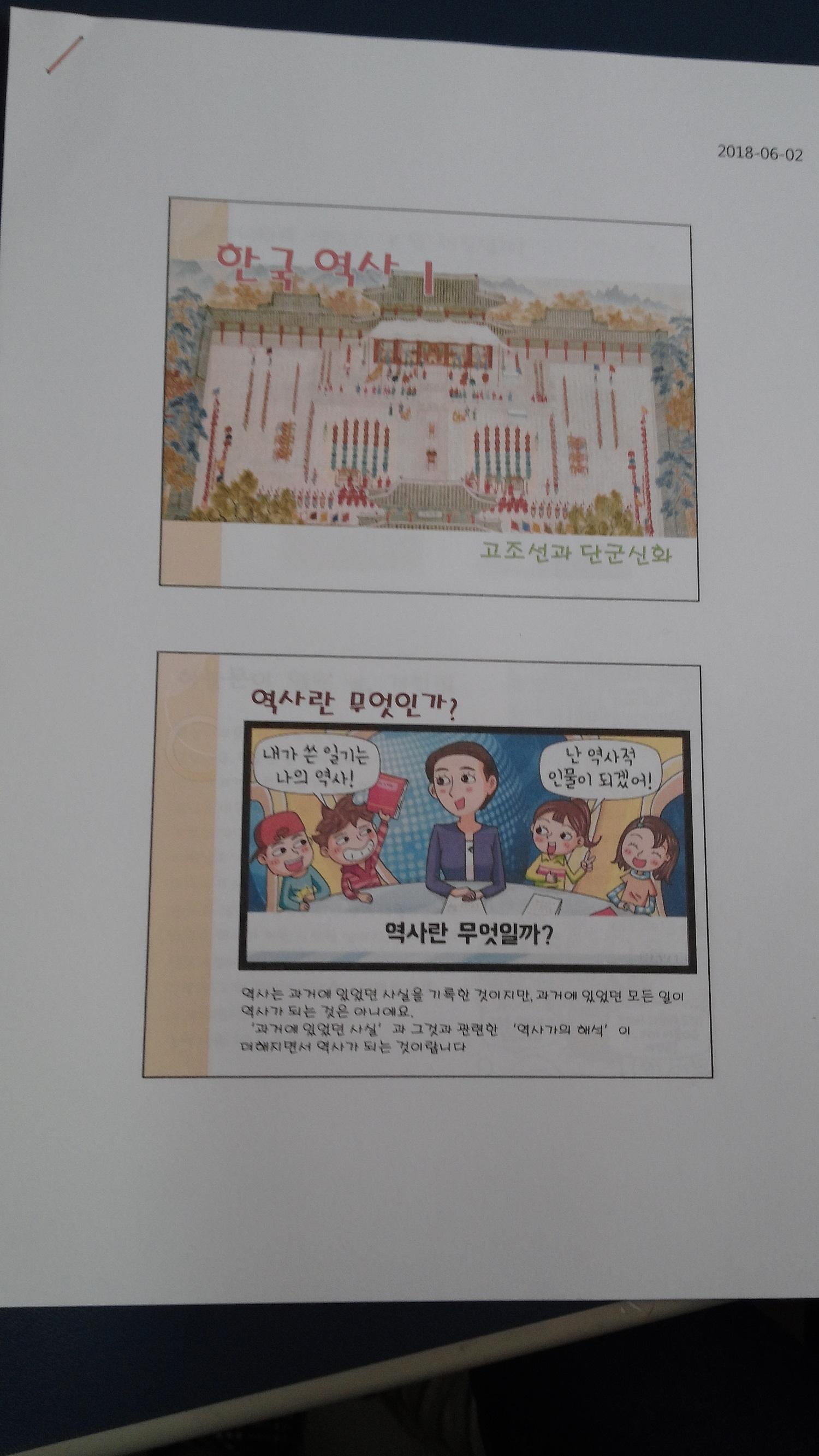역사캠프 수업자료(대건한글학교 제공).jpg