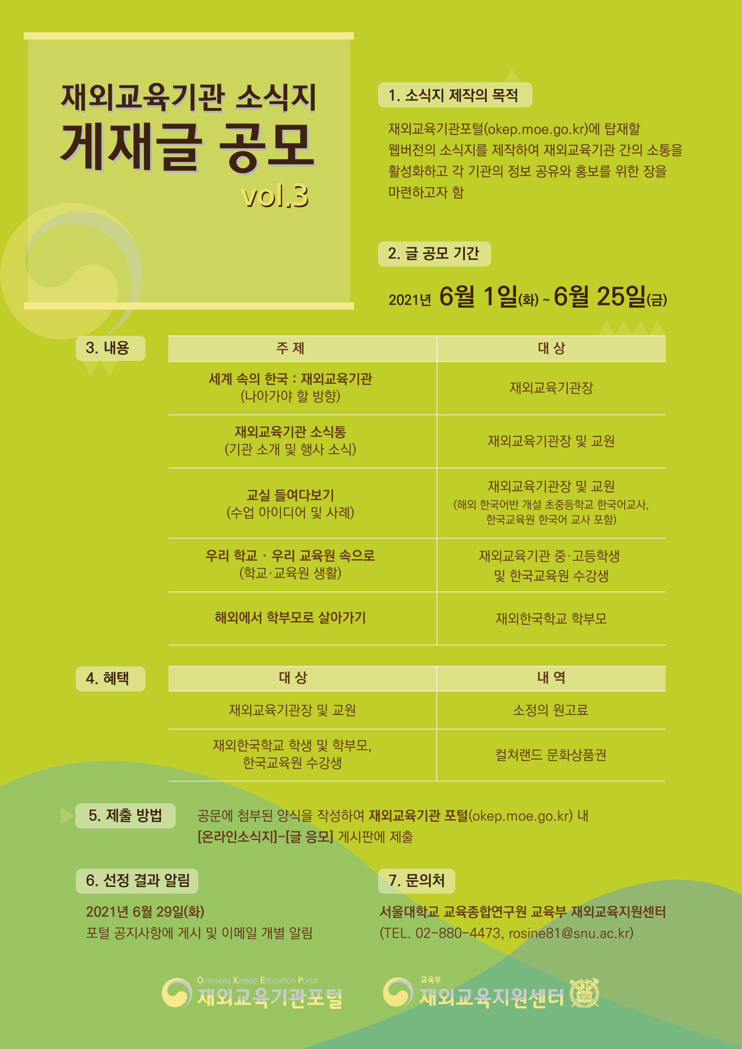 재외교육기관 온라인 소식지 제3호 게재글 공모 포스터.png