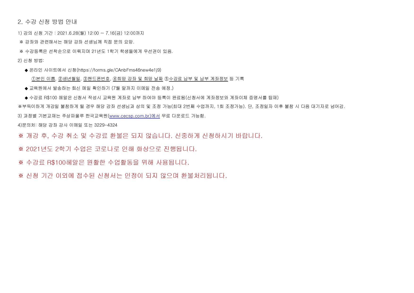 210625 21년 하반기 한국어교실 수강생 모집공고_page-0003.jpg