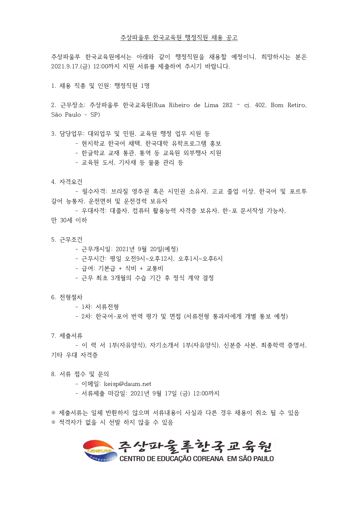 210908 주상파울루 한국교육원 행정직원 채용 공고_page-0001.jpg