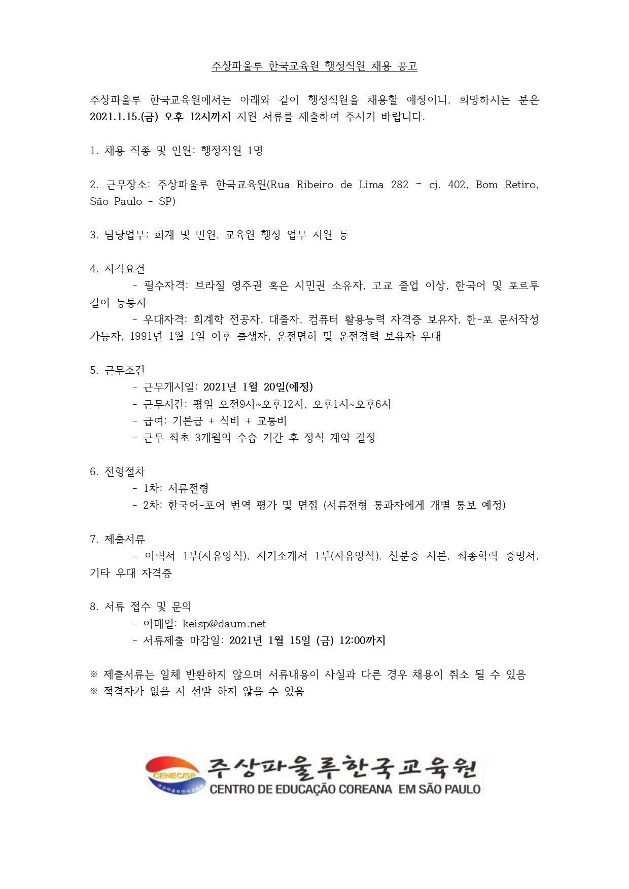 210111 주상파울루 한국교육원 행정직원 채용 공고_page-0001.jpg