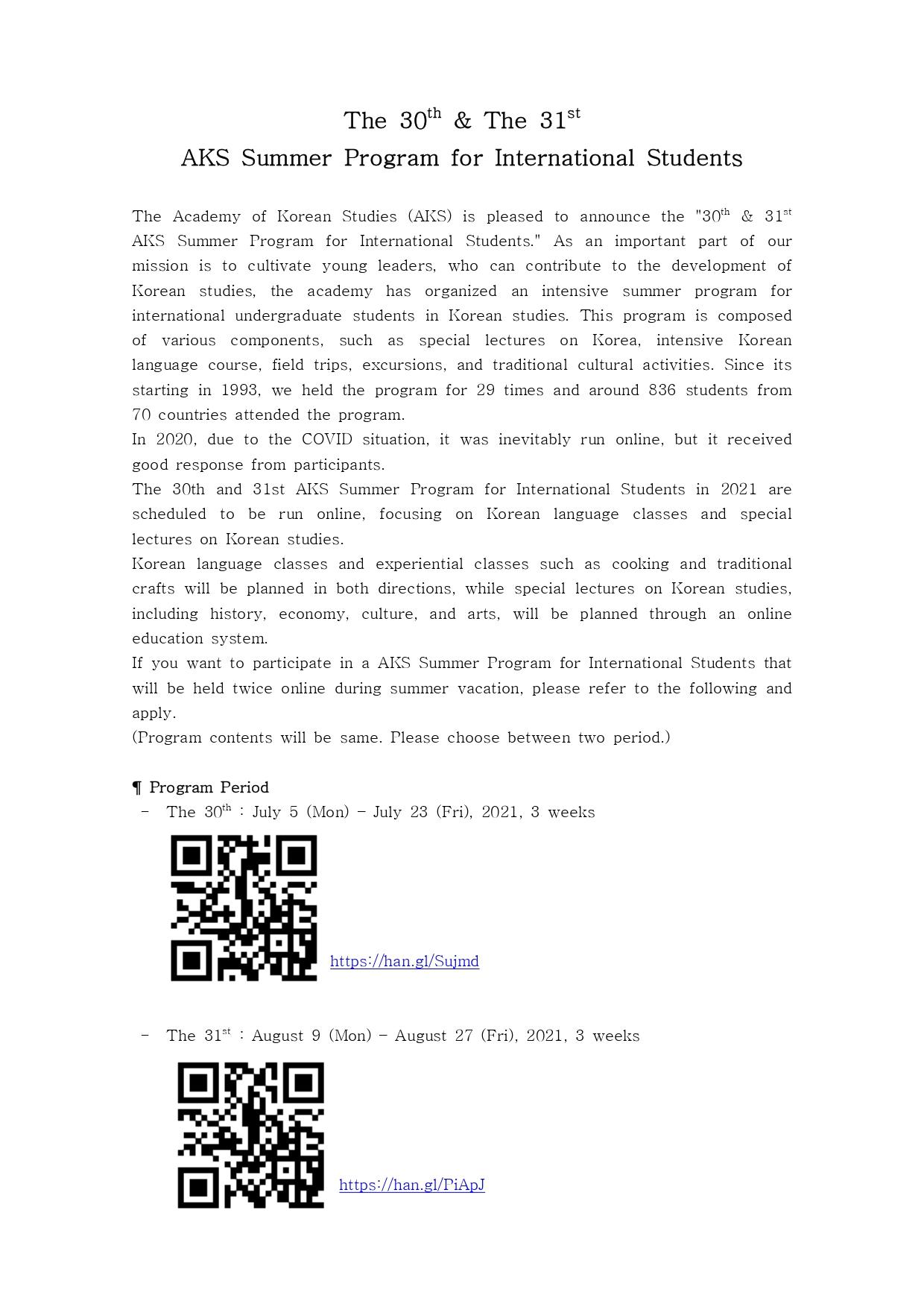제30회, 제31회 한국문화강좌 공고문-1-2_page-0001.jpg