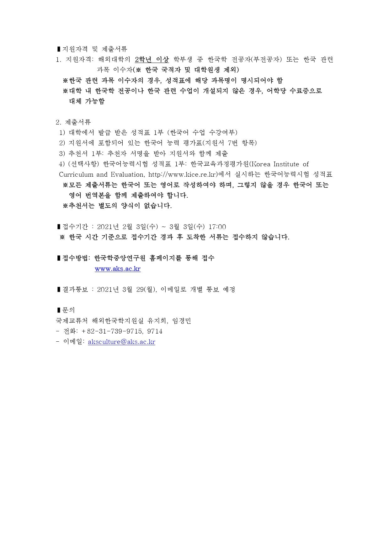 제30회, 제31회 한국문화강좌 공고문-1-2_page-0004.jpg