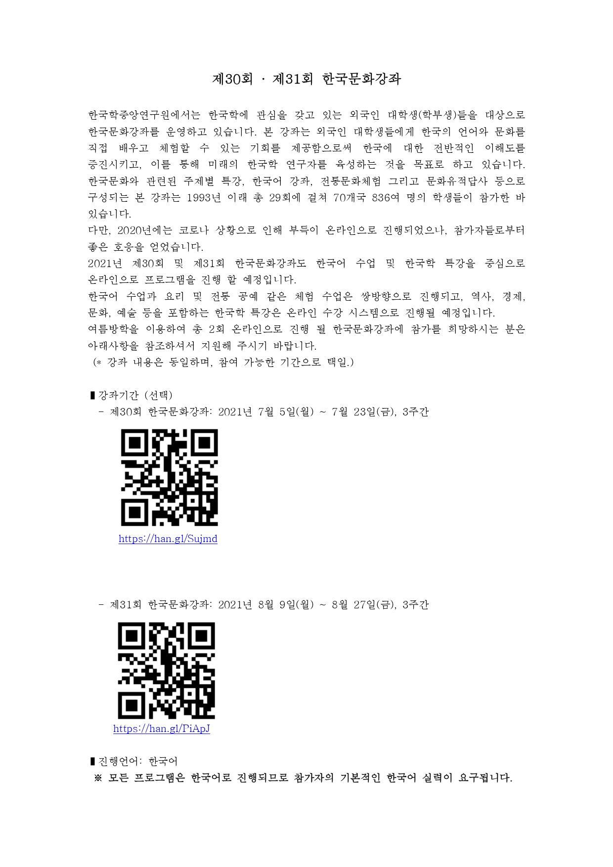 제30회, 제31회 한국문화강좌 공고문-1-2_page-0003.jpg