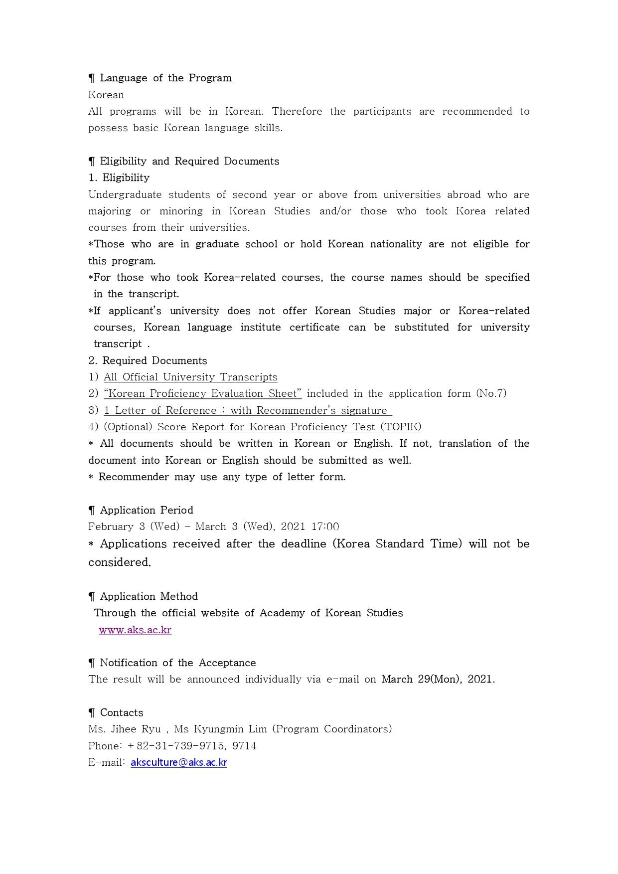 제30회, 제31회 한국문화강좌 공고문-1-2_page-0002.jpg