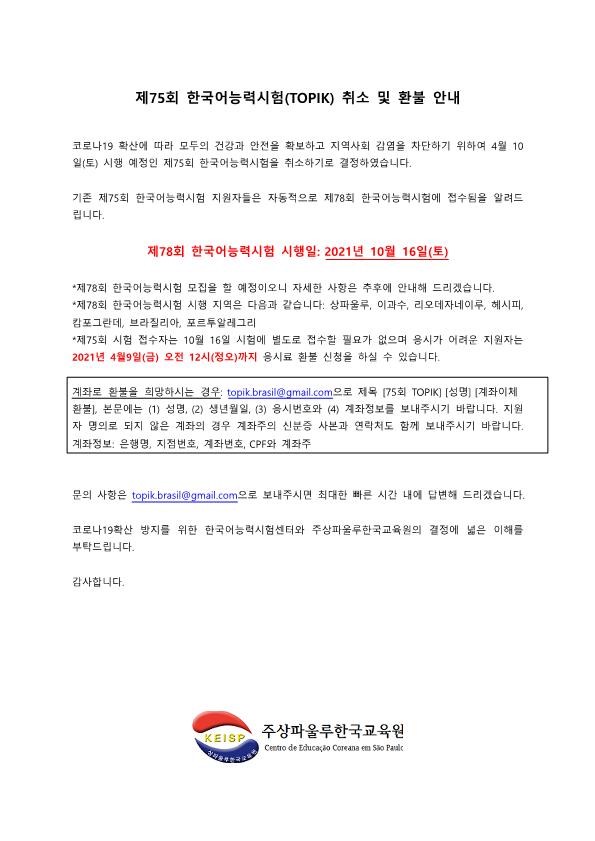 제75회 한국어능력시험 취소 및 환불 안내.png