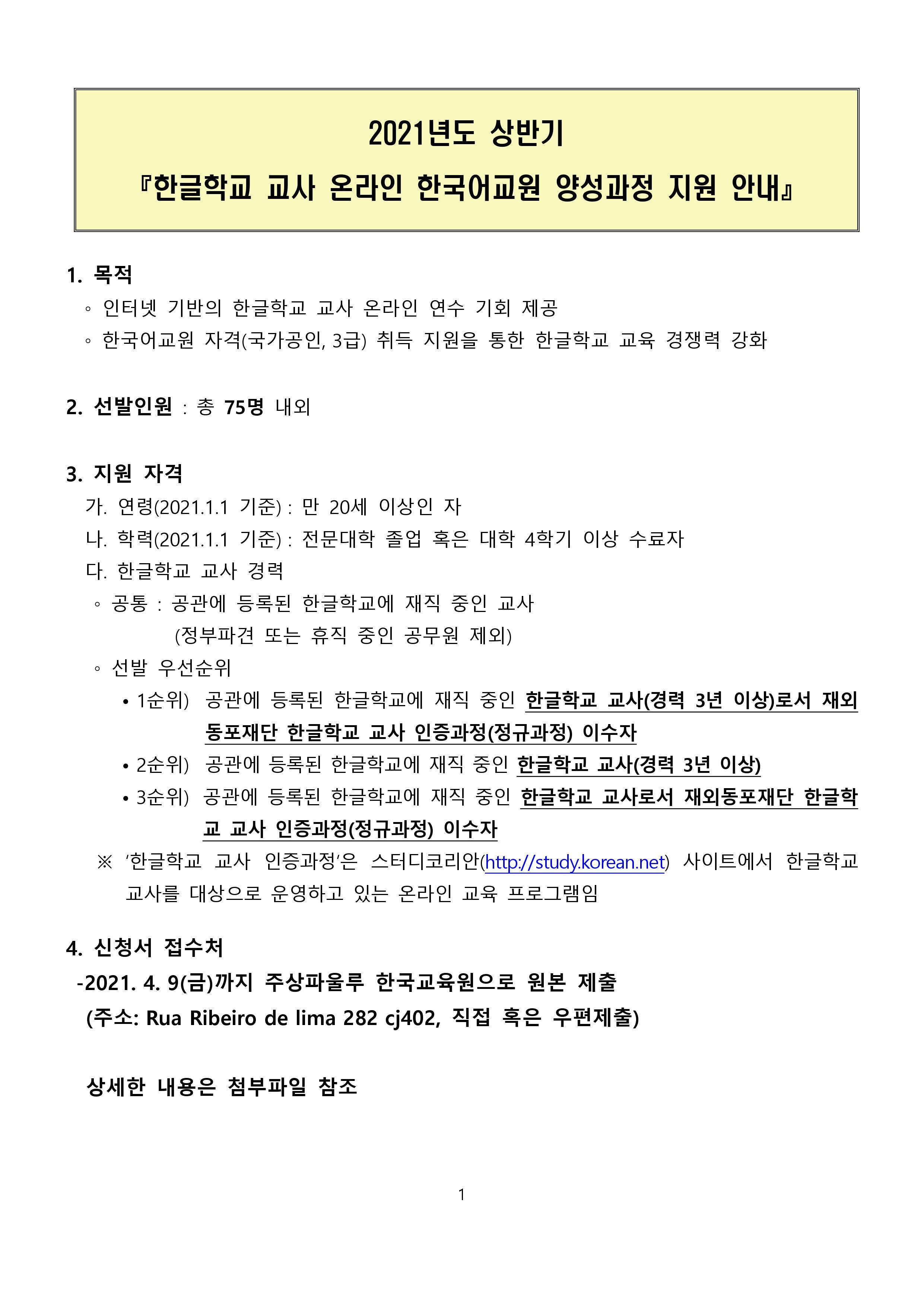 2021년도 상반기 한글학교 교사 온라인 한국어교원 양성과정 지원.jpg