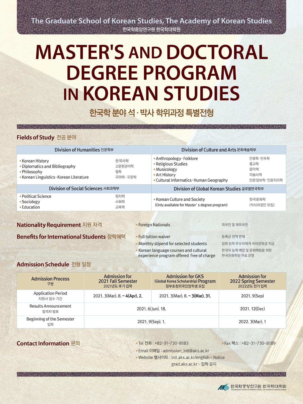 한국학중앙연구원_2021년 후기 특별전형 포스터.jpg