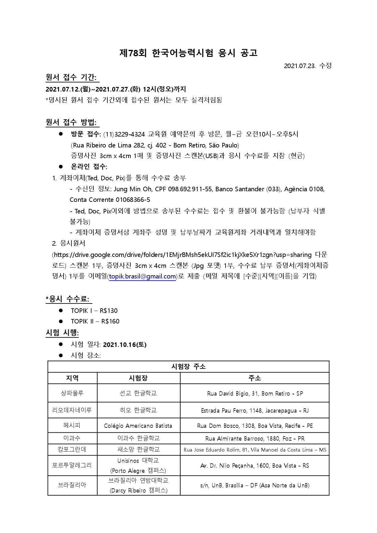 제78회 한국어능력시험 응시 공고_page-0001.jpg