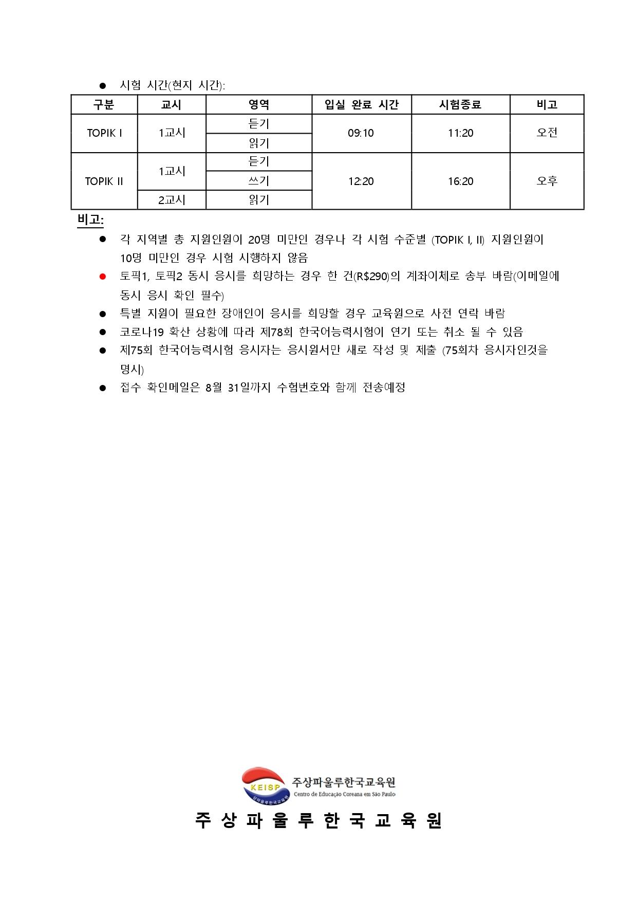 제78회 한국어능력시험 응시 공고_page-0002.jpg